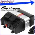 大自工業 メルテック meltec 3WAYインバーター 「 HC-151 」 定格120W 最大180W DC24V→100V 電源 電源タップ