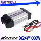 3WAYインバーター 24V 「 HC-1001 」 大自工業 メルテック meltec 定格1000W 最大2000W 冷却ファン AC100V×2口 USB×2口 DC12V×1口 DC24V→100V