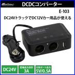 DC/DC コンバーター 「 E-103 」 大自工業 メルテック meltec 直流電圧変換器 変換 24V車専用 DC24V→DC12V変換 DC12V×2口 USB×1口