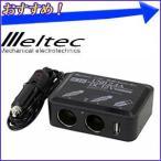 コンバーター 12V 24V 変換 定格 5A DC DCコンバーター 車 電源 自動車 シガーソケット 2口 USB 車載  E-105 大自工業 メルテック