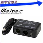 DC/DCコンバーター 「 E-105 」 大自工業 メルテック meltec 24V車専用 DC24V→DC12V変換 DC12V×2口 USB×1口