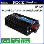 大自工業 メルテック meltec DC/DC コンバーター 「 ED-100 」 DC24V→DC12V変換 USB電源出力端子付き 定格10A
