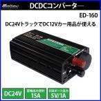 大自工業 メルテック meltec DC/DC コンバーター 「 ED-160 」 DC24V→DC12V変換 USB電源出力端子付き 定格15A