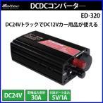 コンバーター 24V 12V 変換 定格 30A DC DCコンバーター 車 電源 トラック シガーソケット USB 車載 ED-320 大自工業 メルテック meltec