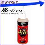 大自工業 メルテック meltec ジャッキオイル 200ml 「 F-62 」 オイル補充 油圧ジャッキ 交換 ジャッキ用高級潤滑油