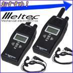 大自工業 メルテック meltec 特定小電力 トランシーバー 「 TS-1 」 2台1セット 免許不要 イヤホンマイク付き 単信方式 11ch+9chモデル