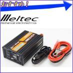 インバーター DC12V バッテリー 定格 240W 瞬間 500W 車 AC 電源 コンセント USB 2ポート シガーソケット 100V 変換 自動車 車載 HPU-300 大自工業 メルテック