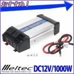 インバーター 3WAY DC12V バッテリー 定格 1000W 瞬間 2000W 車載 AC 2口 電源 USB 2ポート コンセント 100V 変換 HC-1000 大自工業 メルテック meltec