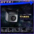 EONON カラーCMDレンズ採用 汎用 バックカメラ 「 A0119N 」 高画質 広角170° 防水 簡単取り付け ガイドライン