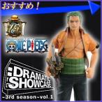 ワンピース フィギュア DRAMATIC SHOWCASE 〜3rd season〜 vol.1 ゾロ ドラマチックショーケース One Piece 第3弾