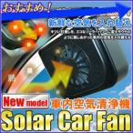 カーソーラーファン 車内用換気扇 「 VS-CF02 」 カーファン ソーラーパネル 車用ファン 車内ファン ソーラーファン ソーラー充電 停車後 熱気 緩和