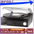 geanee PCリンク付 カセット レコードプレーヤー 「 TCE-262PC 」 LP EP アナログ パソコン デジタル化 レコード デジタル MP3 USB 音楽