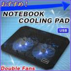 ノートPC冷却パット 2FAN ノートパソコン用 冷却 ファン シート ダブルファン ノートクーラー 冷却効果 冷却シート