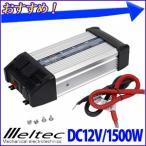 インバーター 3WAY DC12V バッテリー 定格 1500W 瞬間 2000W 車載 AC 2口 電源 USB 2ポート コンセント 100V 変換 HC-1500 大自工業 メルテック meltec