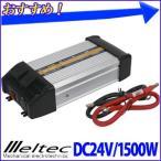 インバーター 3WAY DC24V バッテリー 定格 1500W 瞬間 3000W 車載 AC 2口 電源 USB 2ポート コンセント 100V 変換 HC-1501 大自工業 メルテック meltec