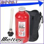 大自工業 メルテック Meltec ガソリン携行缶 ボトルタイプ 600cc 「 FK-01 」 ガソリン缶 ガソリン 燃料 給油 緊急用 燃料タンク ガソリンタンク