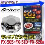 大自工業 メルテック Meltec ガソリン携行缶用 G・Can キャップ パッキン付 FX-505 FX-510 FX-520 共用 「 FXOP-01 」 キャップ ガソリン缶用 補修部品