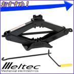 大自工業 メルテック Meltec 2t 機械式 パンタジャッキ 「 FJ-20 」 2トン パンタグラフジャッキ ジャッキ タイヤ交換 カスタム 点検 パンク修理