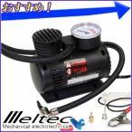 大自工業 メルテック Meltec エアーコンプレッサー 「 F-56 」 圧力計付 冷却装置付 自動車用 空気圧 空気入れ 空気継ぎ タイヤ バイク ボール 浮き輪 DC12V