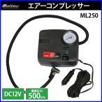 大自工業 メルテック Meltec エアーコンプレッサー 「 ML250 」 自動車用 空気圧 空気入れ 空気継ぎ タイヤ バイク 軽自動車 DC12V