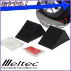 大自工業 メルテック Meltec タイヤストッパー 2個入り 「 FTW-01 」 軽4全般〜乗用車対応 自動車用 タイヤ止め ゴム製 車止め 車輪止め