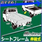 大自工業 メルテック Meltec シートフレーム 「 TK-110 」 軽トラック荷台用 軽トラ 荷台シート 荷台フレーム シートカバー 傾斜 伸縮 パイプ
