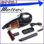 大自工業 メルテック Meltec トルネドパワークリーナー 「 FC-672 」 カークリーナー 自動車 車用 掃除機 シガーソケット DC12V サイクロン方式