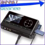 ジーニー geanee 液晶付 ダイレクトビデオキャプチャーボックス 「 DVE-01 」 ビデオテープ アナログ映像 SD USBメモリ ダイレクトダビング