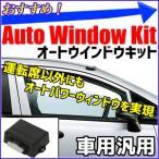 車用 汎用 オートウインドウキット 1窓用 オートパワーウインドウ ウィンドウ オート機能 自動 パワーウインドウスイッチ