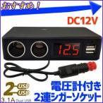 シガーソケット 増設 2連 USB 電圧計 デジタル [ C20 ]  電源 車 充電 スマホ 車載 12V 車内 シガーライターソケット USB電源