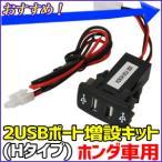2USBポート 増設キット Hタイプ ホンダ車用 HONDA USB 車 スイッチパネル 差込口 ハブ 車用 2口 USB増設 2ポート 充電ポート