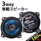 車用 スピーカー 180W 「 TS-1071 」 3WAYスピーカー カースピーカー サウンドスピーカー オーディオ サウンド