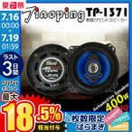 車用 スピーカー 400W 「 TP-1371 」 3WAYスピーカー カースピーカー サウンドスピーカー オーディオ サウンド ツイーター ウーハー