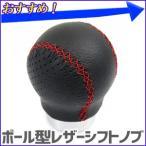 汎用 ボール型 レザーシフトノブ 「 HT-P211 」 丸型 黒レザー 赤ステッチ MT ミッション スポーティー レザー シャフト径15mm以内対応