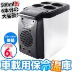 車載 6L 保温保冷庫 冷温庫 温冷庫 自動車用 DC12V 小型冷温庫 ミニ冷蔵庫 コンパクト 持ち運び 保冷 保温