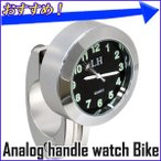 バイク用 アナログハンドルウォッチ 時計 自転車 バイク パイプハンドルウォッチ アナログ時計 ハンドルバー ハンドルマウント
