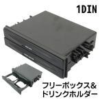 1DIN BOX ドリンクホルダー&フリーボックス カップホルダー 小物入れ 収納 アクセサリー 車載用ホルダー カーアクセサリー