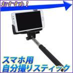 自撮り棒 じどり棒 手元でシャッター スマホ用 自分撮りスティック SMHZ983B 6段階調節 iPhone Android スマホ デジカメ用 セルカ棒 Bluetooth