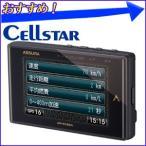 レーダー探知機 セルスター CELLSTAR ASSURA GPSレーダー探知機 「 AR-212EA 」 3.2インチ GPS一体型 12V 24V 5バンド無線受信 ★★