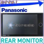 パナソニック Panasonic カメラ付きリアモニター 「 CA-RMC900D 」 9インチワイド HDMI対応 ヘッドレスト取付 後部座席 モニター 画面 ★★