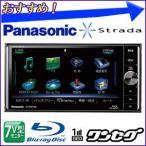 パナソニック Panasonic 7V型ワイド 2DIN 美優ナビ SDカーナビステーション 「 CN-RX01WD 」 200mmワイドコンソール用 地上デジタル TV/BD/DVD/CD内蔵 ★★