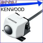 ケンウッド KENWOOD スタンダードリアヴューカメラ 「 CMOS-230W 」 ホワイト バックカメラ 後方カメラ 後方確認 ★★