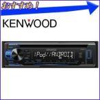 ケンウッド KENWOOD CD/USB レシーバー MP3/WMA/WAV対応 「 U300 」 ヘッドユニット カーオーディオ カーステレオ CDプレーヤー ★★