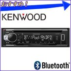 ケンウッド CD/USB/iPod/Bluetooth レシーバー U320BT MP3/WMA/AAC/WAV/FLAC対応 ヘッドユニット カーオーディオ カーステレオ CDプレーヤー ★★
