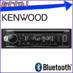 KENWOOD CD/USB/iPod/Bluetoothレシーバー U320BT カーオーディオ