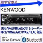 ケンウッド KENWOOD USB/BT レシーバー MP3/WMA/AAC/WAV/FLAC 対応 「 U494BMS 」 Bluetooth ヘッドユニット カーオーディオ カーステレオ ★★