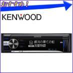 ケンウッド KENWOOD CD/USB/SD レシーバー MP3/WMA/AAC/WAV 対応 「 U585SD 」 ヘッドユニット カーオーディオ カーステレオ ★★