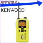 ケンウッド KENWOOD 特定小電力トランシーバー 「 UBZ-LP20 Y 」 イエロー 20ch対応 総務省技術基準適合品 免許 資格 不要 インカム 無線機 レシーバー ★★