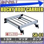 ロッキー ROCKY ルーフキャリア 軽量物用 アルミ+スチールパイプ SB-01 SBシリーズ 屋根のせタイプ カローラ クラウン ekワゴン デミオ