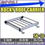 ロッキー ROCKY ルーフキャリア 軽量物用 アルミ+スチールパイプ SB-10 SBシリーズ ルーフレール固定タイプ イプサム エスクード AZワゴン ライフ